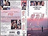愛物語 [VHS]