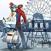 『消滅都市』オリジナルドラマCD