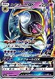ポケモンカードゲームSM/ルナアーラGX(RR)/GXバトルブースト