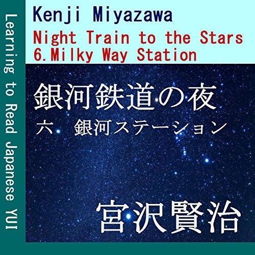 銀河鉄道の夜(六、銀河ステーション): Learning to Read Japanese - YUI