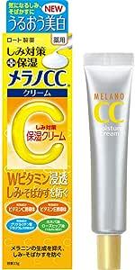 【2018年秋発売】メラノCC 薬用しみ・そばかす対策 保湿クリーム Wのビタミン配合 23g
