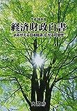 経済財政白書〈平成26年版〉よみがえる日本経済、広がる可能性