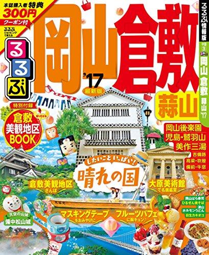 るるぶ岡山 倉敷 蒜山'17 (国内シリーズ)
