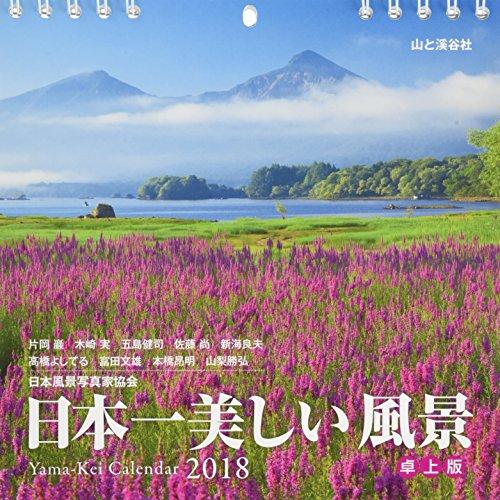 カレンダー2018 日本一美しい風景カレンダー 卓上版 (ヤマケイカレンダー2018)