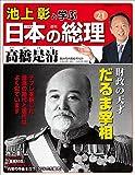 池上彰と学ぶ日本の総理 第21号 高橋是清 (小学館ウィークリーブック)