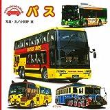 バス (てのひらのりものえほん)