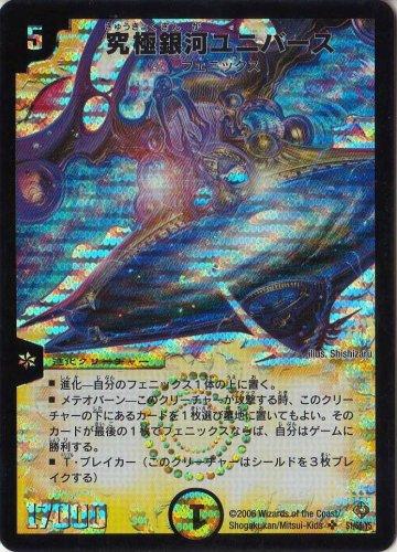 デュエルマスターズ 《究極銀河ユニバース》 DM22-S1-S 【クリーチャー】