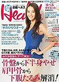 日経Health(ヘルス)2015年11月号