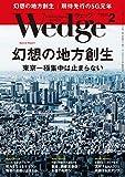 Wedge (ウェッジ) 2020年 2月号 [雑誌]