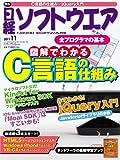 日経ソフトウエア 2011年 11月号 [雑誌]