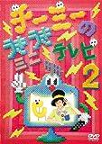 チーミーのうきうきミニテレビ2[DVD]