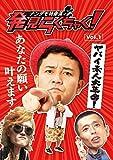 ナンデモ特命係発見らくちゃく! Vol.1 [DVD]