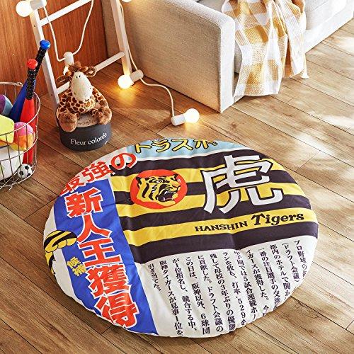 [ベルメゾン] 阪神 タイガース グッズ 座布団 クッション ラウンド 円形 マルチマット