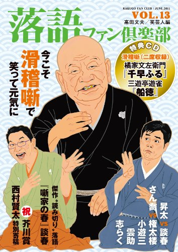 落語ファン倶楽部 Vol.13 (CD付)