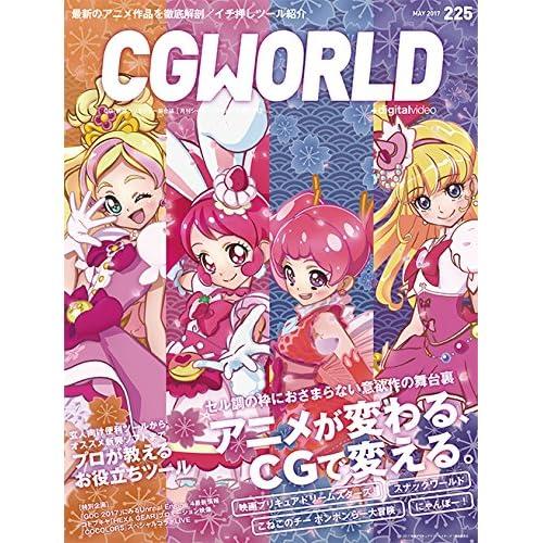 CGWORLD (シージーワールド) 2017年 05月号 vol.225 (特集:アニメが変わる、 CGで変える。、プロが教えるお役立ちツール)