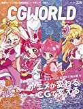 CGWORLD (シージーワールド) 2017年 05月号 vol.225 (特集:アニメが変わる、CGで変える。、プロが教えるお役立ちツール)