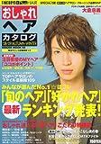 おしゃれヘアカタログ '08-'09 AUTUMN-WINTER FINEBOYS+Plus HAIR (HINODE MOOK 88)