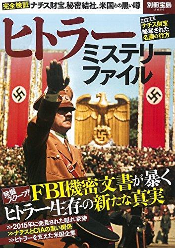 ヒトラー ミステリーファイル (別冊宝島 2456)の詳細を見る