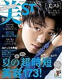 持てちゃうサイズ美ST 2018年 09 月号 表紙:竹内涼真 [雑誌]: 美ST(ビスト) 増刊
