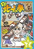 DD北斗の拳2のアニメ画像