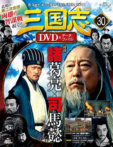 三国志DVD&データファイルコレクション(30) 2016年 11/24 号