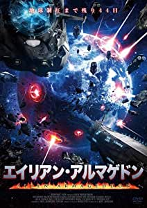 エイリアン・アルマゲドン [DVD]