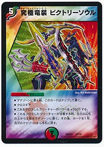 デュエルマスターズ/DMX-21/47/究極竜装 ビクトリーソウル/火/自然/クロスギア