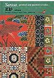 更紗 (京都書院美術双書―日本の染織)