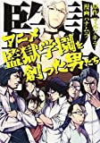 アニメ監獄学園を創った男たち / ハナムラ のシリーズ情報を見る