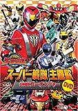 スーパー戦隊主題歌DVD 炎神戦隊ゴーオンジャー