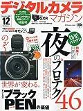 デジタルカメラマガジン 2009年 12月号 [雑誌]