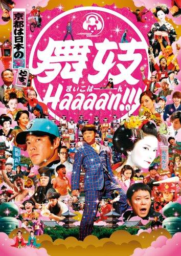 舞妓Haaaan!!! [DVD]