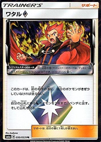 ポケモンカードゲームSM/ワタル プリズムスター(PR)/ドラゴンストーム