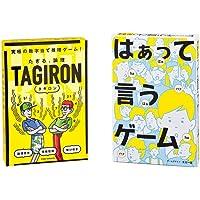 たぎる、論理 TAGIRON タギロン 新装版 & はぁって言うゲーム 幅102x高さ150x奥行き28mm 11230…