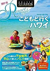 R05 地球の歩き方 リゾートスタイル こどもと行くハワイ 2017~2018 (地球の歩き方リゾートスタイル)