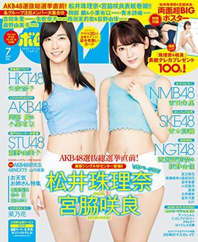 BOMB (ボム) 2017年 07月号 [雑誌]