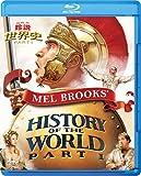 メル・ブルックス/珍説世界史PART1 [Blu-ray]
