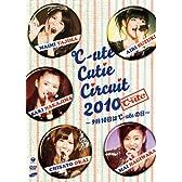 ℃-ute Cutie Circuit 2010~9月10日は℃-uteの日~ [DVD]