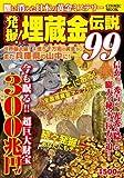 発掘!埋蔵金伝説99 (COSMIC MOOK)