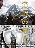 宇宙の形第4幕 ポアンカレ峰アイガー北壁の死闘