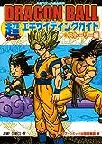 ドラゴンボール超エキサイティングガイド ストーリー編―名作コミック完全解読 (ジャンプコミックス)