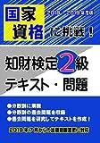 国家資格に挑戦! 知財検定2級テキスト・問題 2018-2019年度版