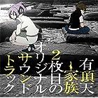 TVアニメ『有頂天家族2』有頂天家族2枚目のオリジナルサウンドトラック