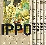 IPPO  コミック 1-5巻セット