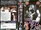 卍/ベルリン・アフェア[VHS]