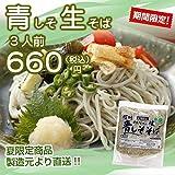 渡辺製麺 青しそ生そば 500g