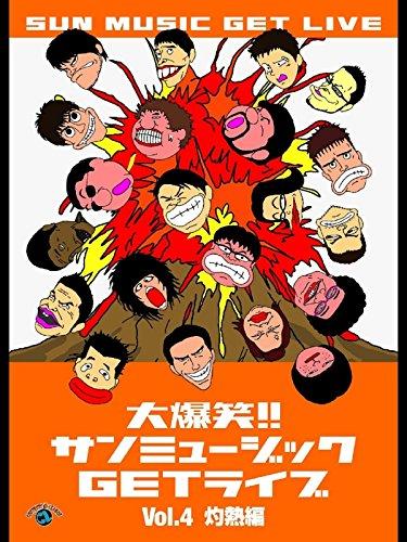 大爆笑!!サンミュージックGETライブ Vol.4 「灼熱」編