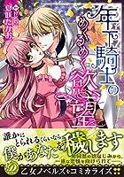 年下騎士のめくるめく慾望 (乙女ドルチェ・コミックス)