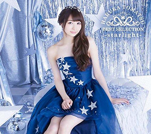 戸松遥 BEST SELECTION -starlight-(初回生産限定盤) 戸松 遥 ミュージックレイン