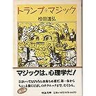 トランプ・マジック (ちくま文庫)